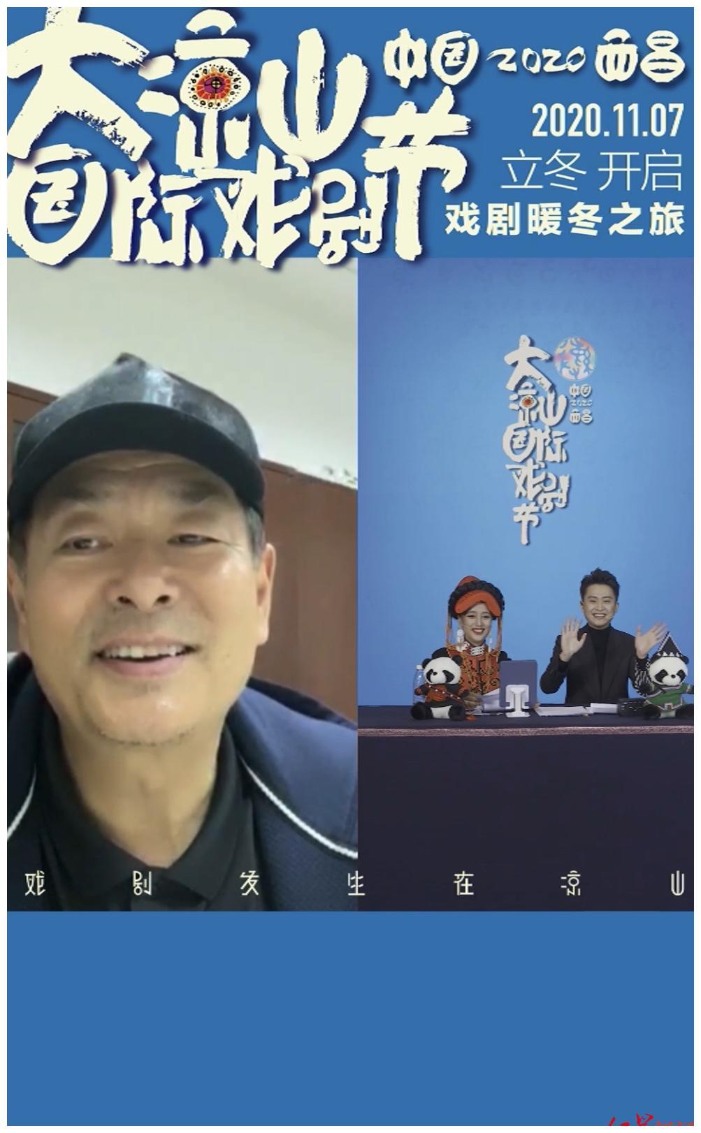 """濮存昕""""直播带戏"""" 中国西昌·大凉山国际戏剧节11月亮相"""