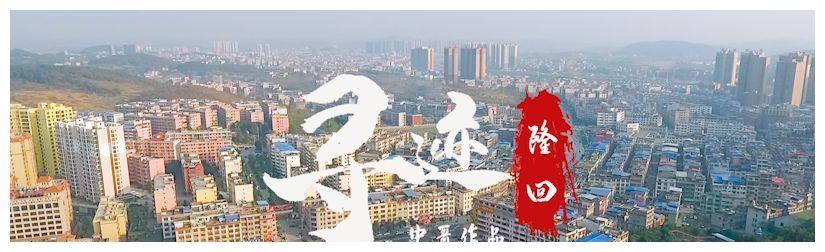 从象牙塔到花瑶山,湖南卫视聚焦湖南大学在隆回花瑶的扶贫故事