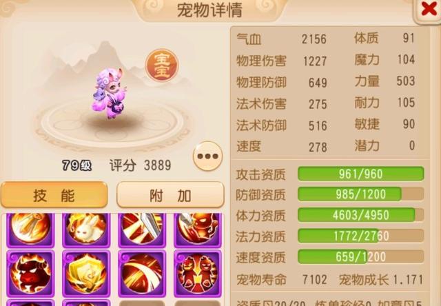 梦幻西游手游:大唐没人要?69玩家将物伤提升至2000,要去抓鬼