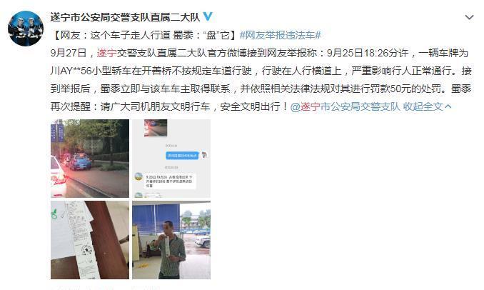 川A私家车在遂宁城区开上人行道行驶,网友果断举报!