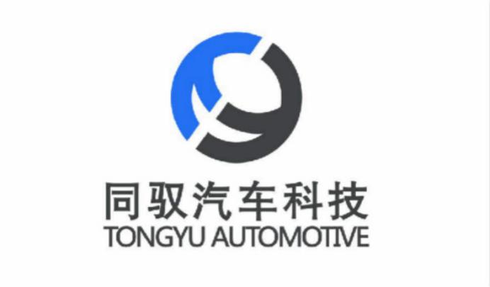 同驭汽车科技完成战略投资,线控底盘技术赋能智能汽车领域