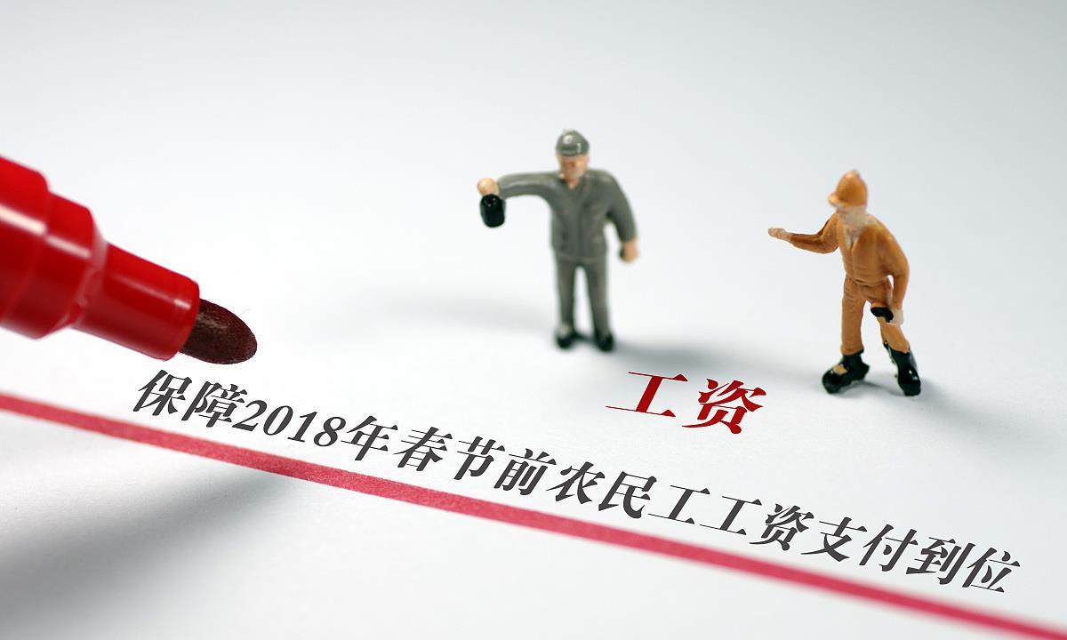 网友反映拖欠工资 湖南怀化市回复了!