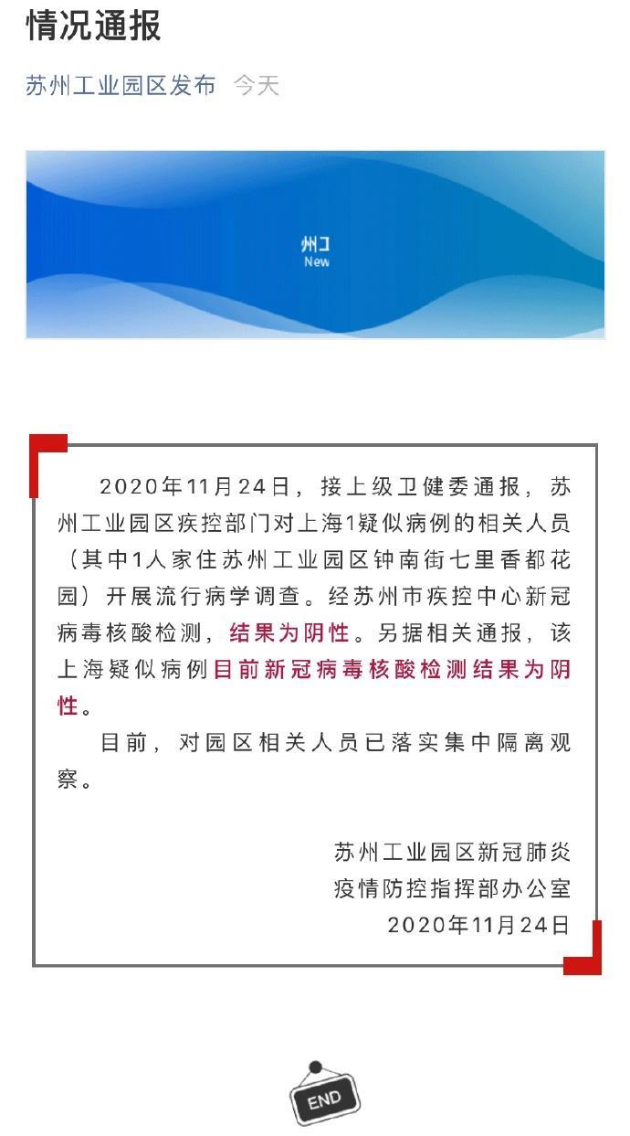 苏州工业园:对一上海疑似病例相关人员开展流行病学调查