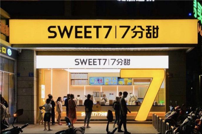 茶饮品牌7分甜获1.5亿元A轮融资,全球门店超过600家