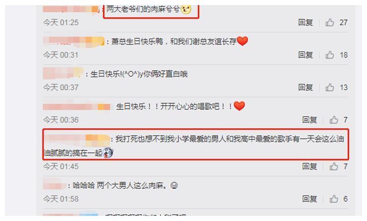 """萧敬腾生日,三个""""谢""""字表白谢霆锋,王菲会不淡定吗?"""