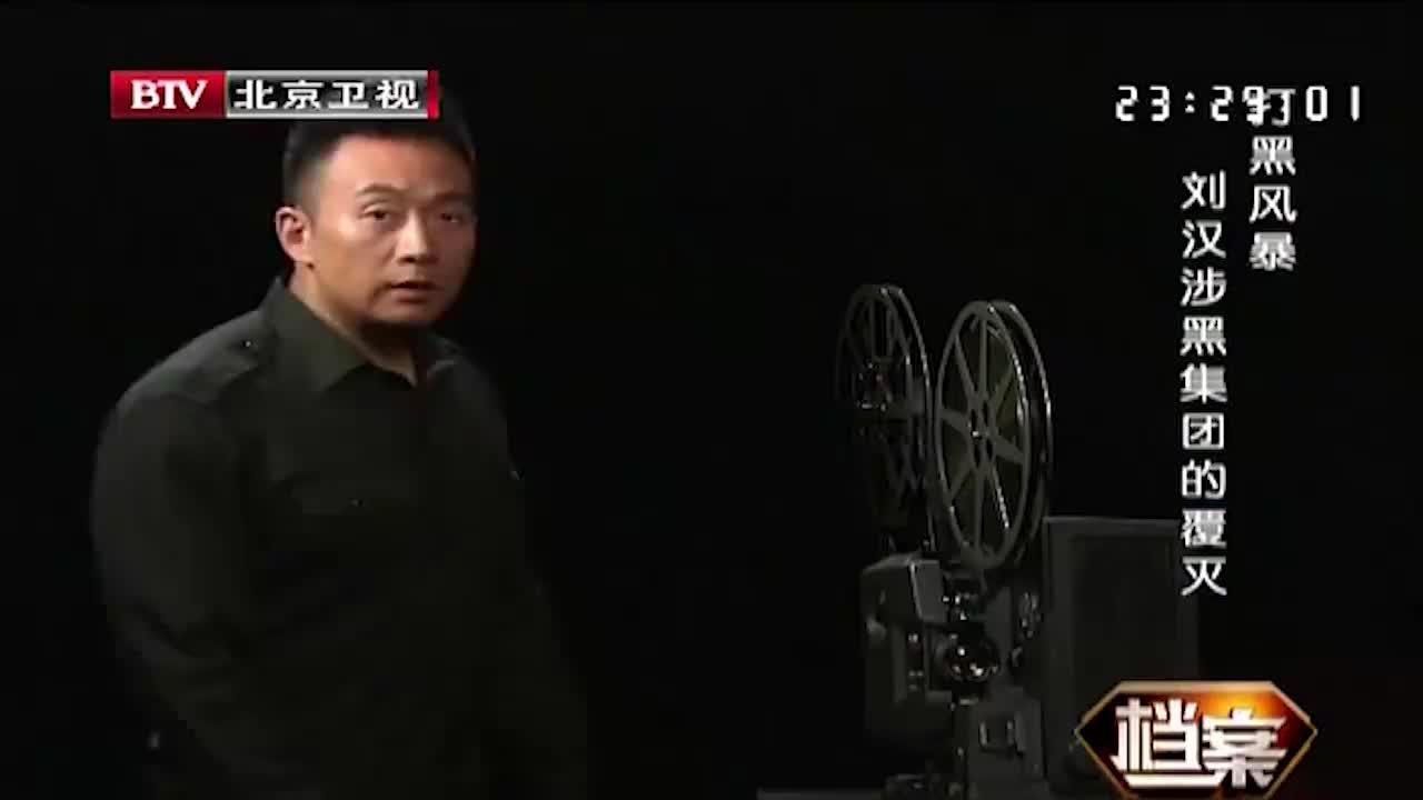 刘汉欲推卸责任公诉人早早准备三道圈法院当庭铁证如山