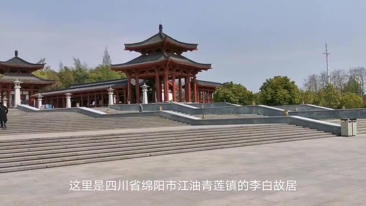 诗仙李白的出生地中国科技城四川绵阳江油青莲镇李白故居在此