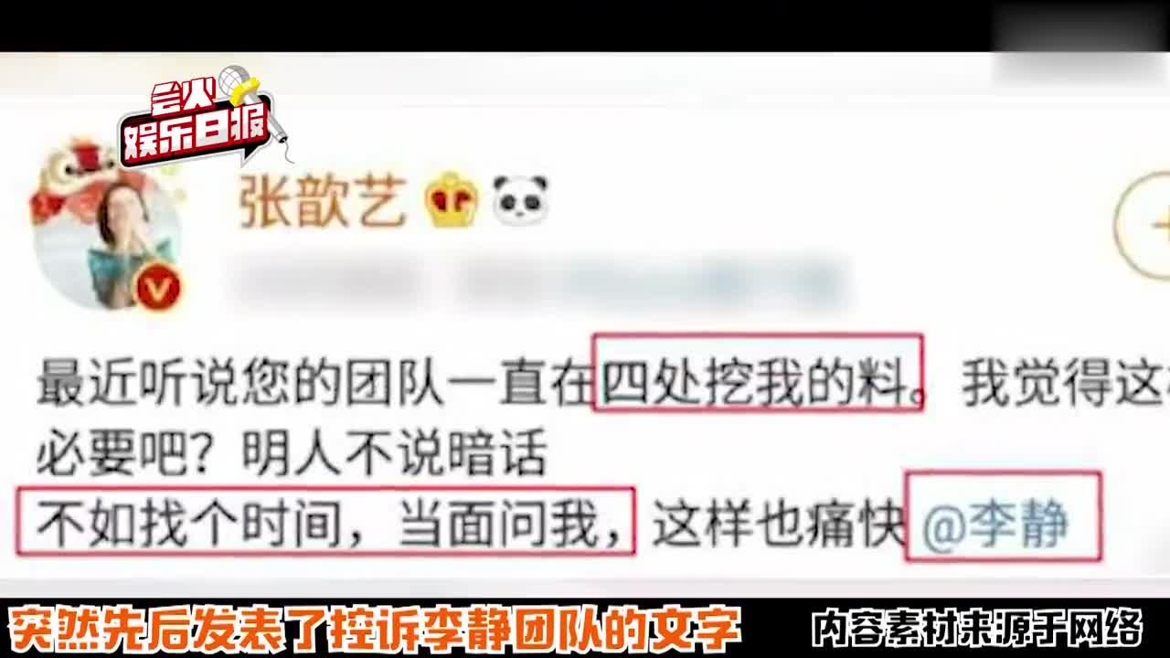 张歆艺娄艺潇金晨开怼知名女主持,控诉其挖私料,却被说太low
