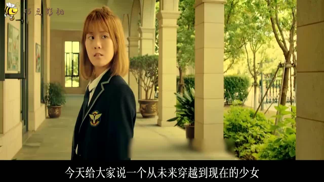 从未来时空来的少女穿越到学校还把时空护照藏在了一支铅笔里