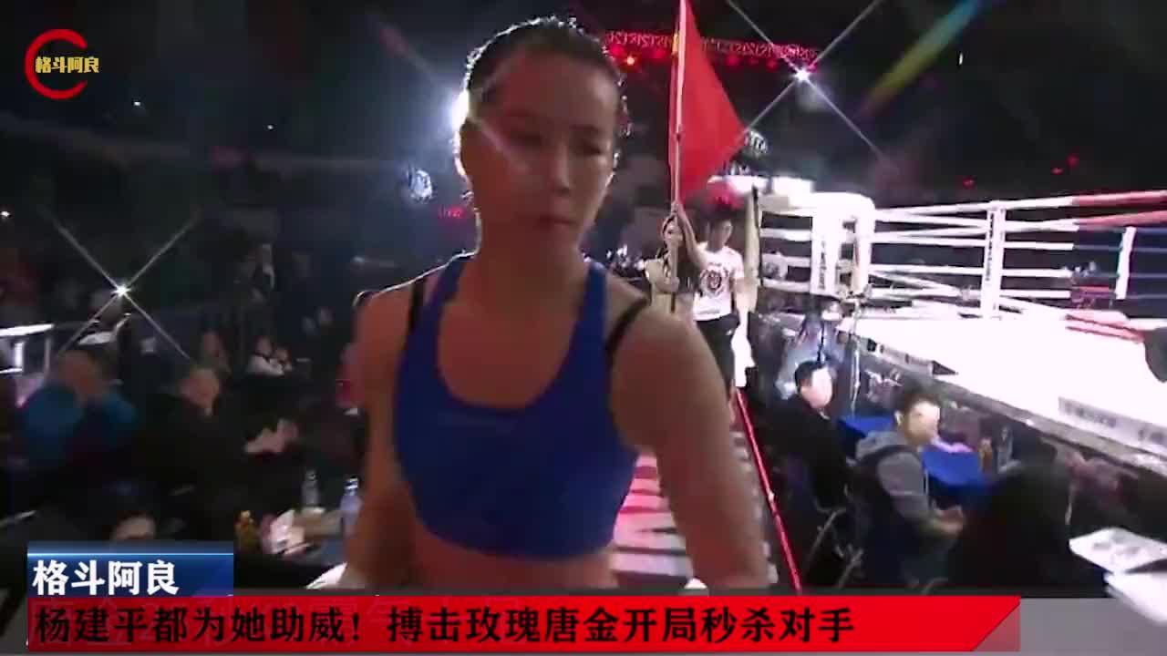 杨建平现场助威!搏击玫瑰唐金霸气一战,首回合25秒打服对手