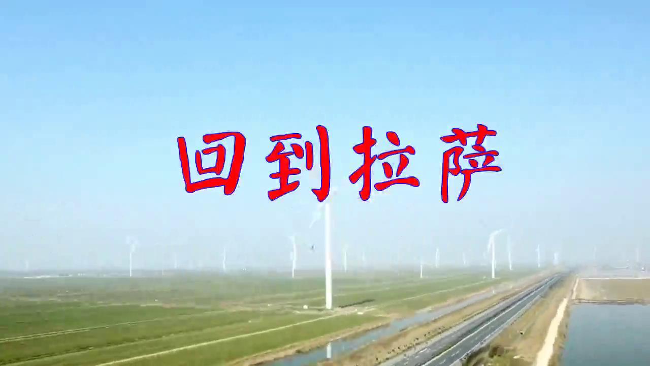 张钰琪&王祥如的一首《回到拉萨》,唱得好生动,静静聆听!