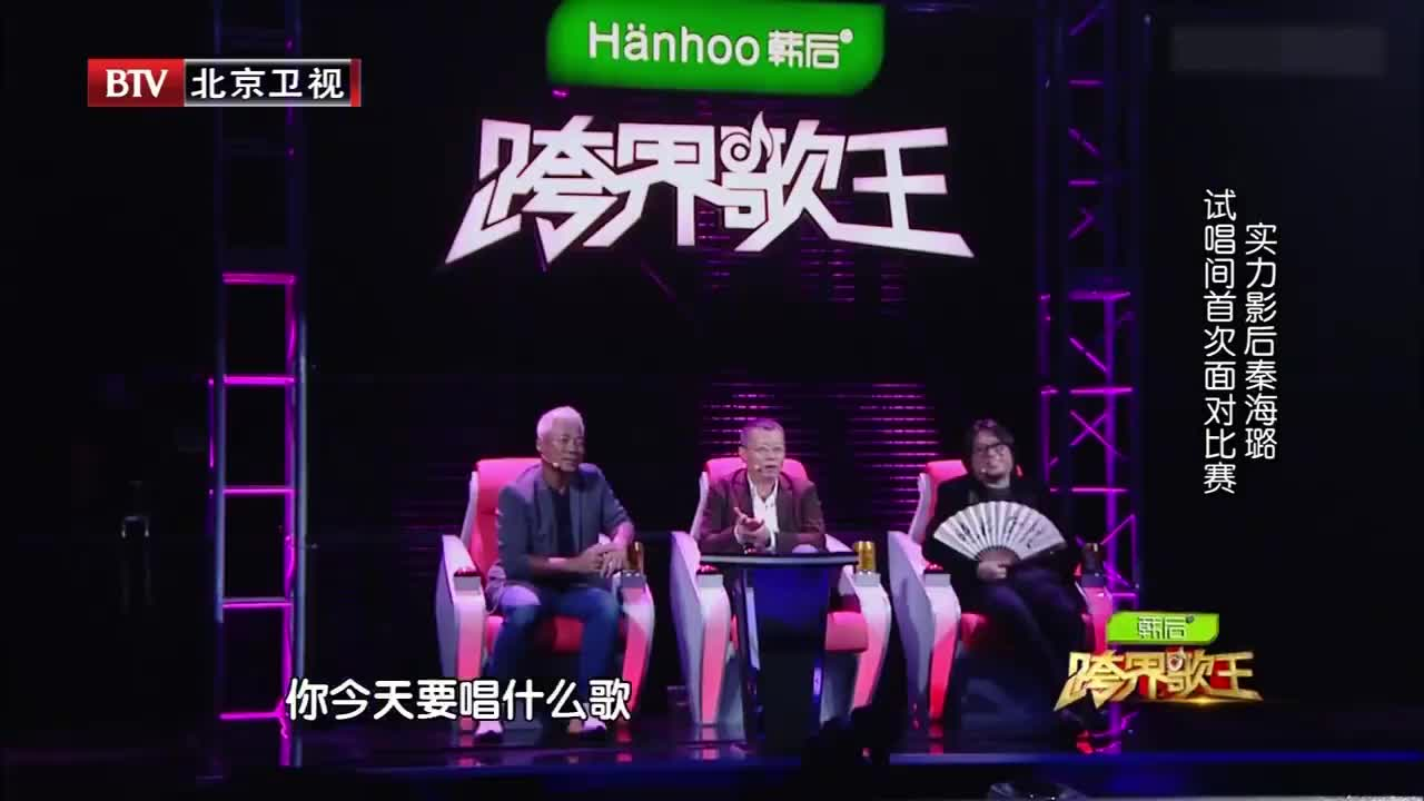 秦海璐参加节目,试唱《北京一夜》,刚唱就被评委老师叫停?