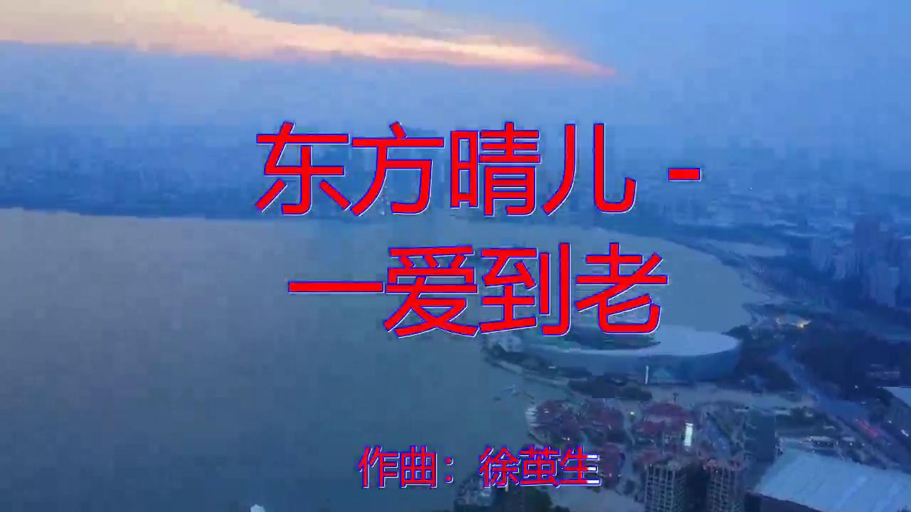 DJ何鹏的《东方晴儿 - 一爱到老》,唱出了不一样的感觉