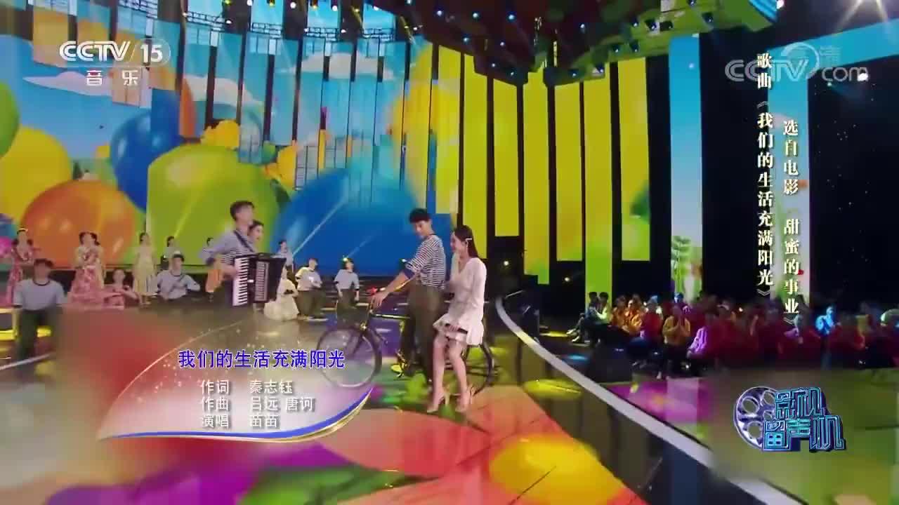 苗苗演唱《我们的生活充满阳光》,曲调清新欢快,令人如沐春风!