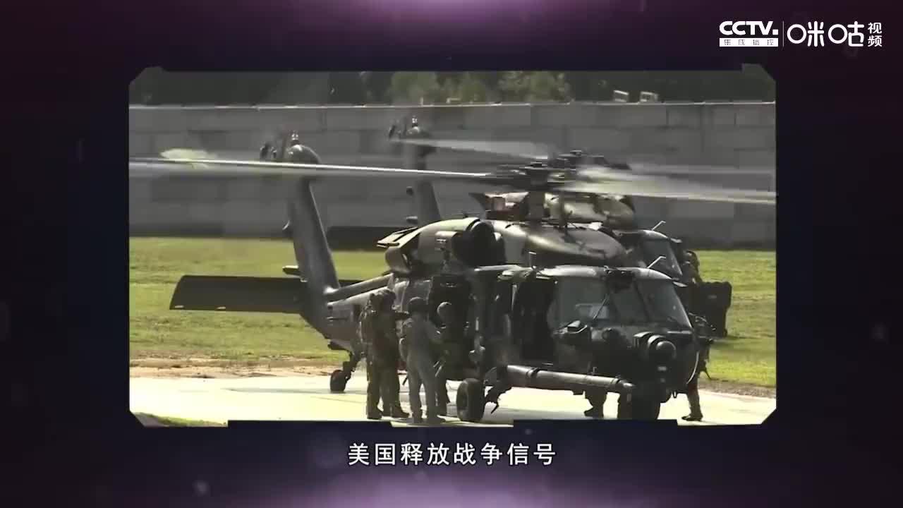 美国释放战争信号,最高将领对军人下铁令:随时做好战斗准备