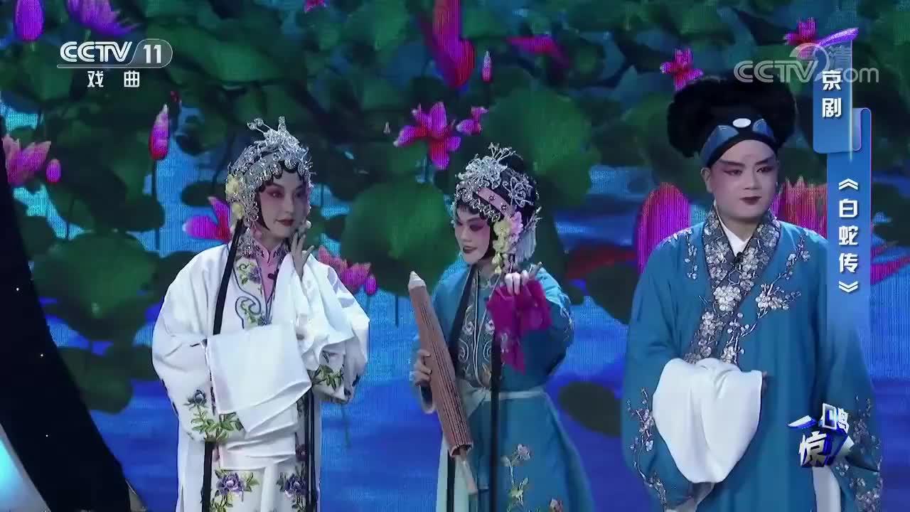 京剧《白蛇传》经典选段,演绎的惟妙惟肖,真精彩!