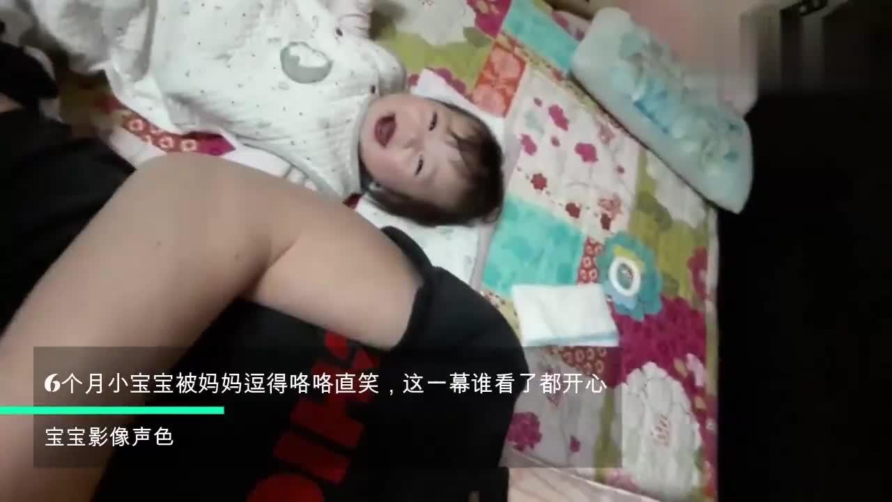 6个月小宝宝被妈妈逗得咯咯直笑,这一幕谁看了都开心