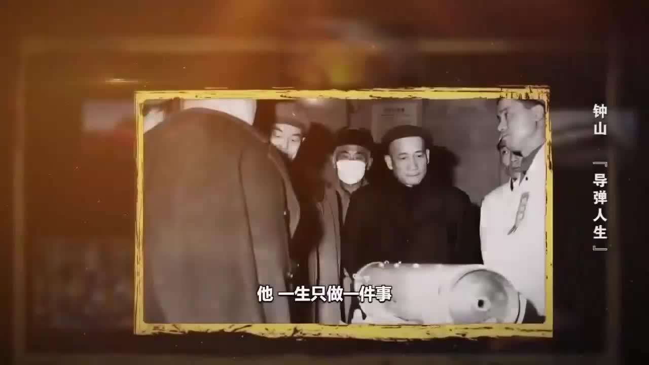 """中国防空导弹引领者钟山院士的""""导弹人生"""""""