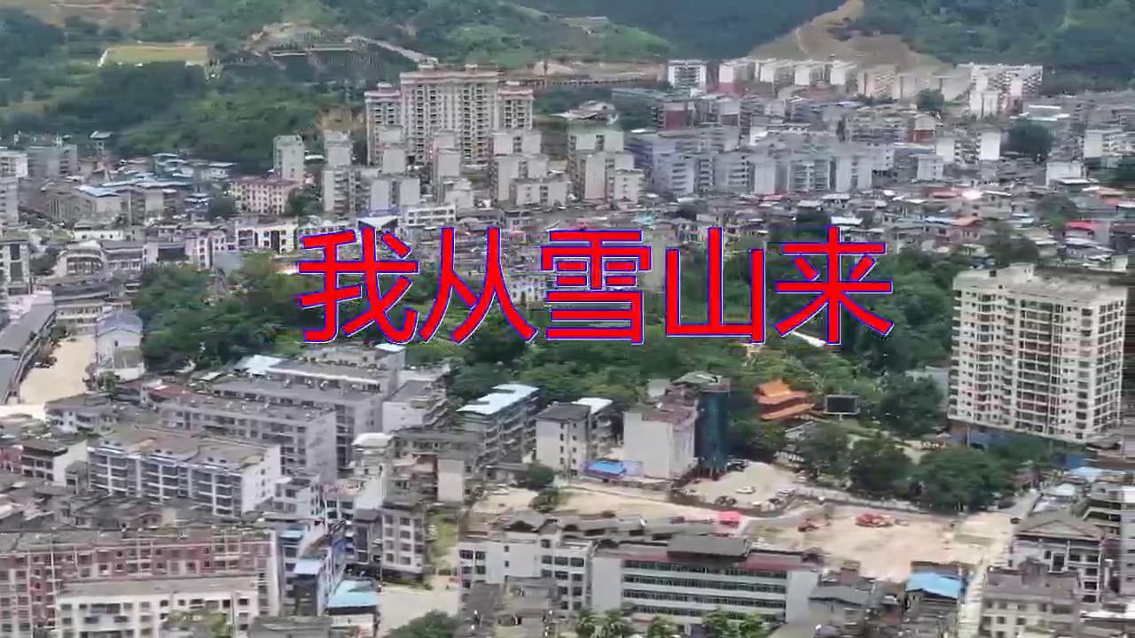 DJ何鹏、林霞的一首《我从雪山来》,气息自如嗓音清澈