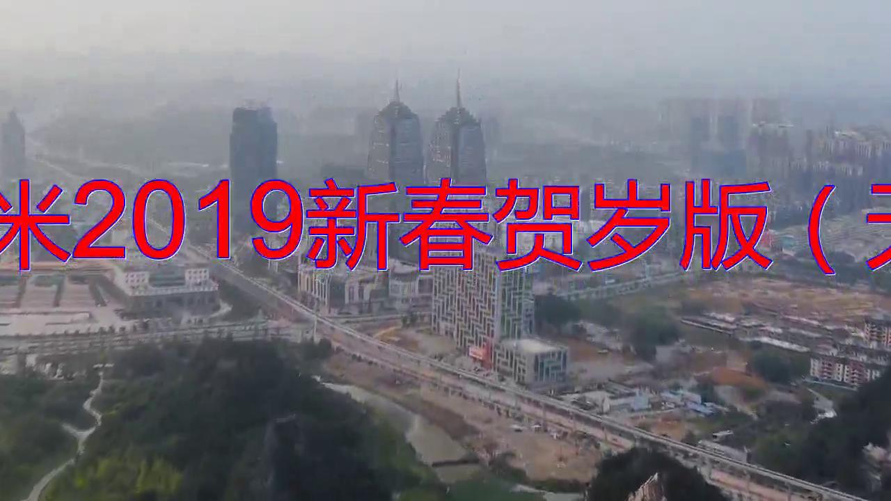 一首《公虾米2019新春贺岁版(天华)》,句句真情,字正腔圆