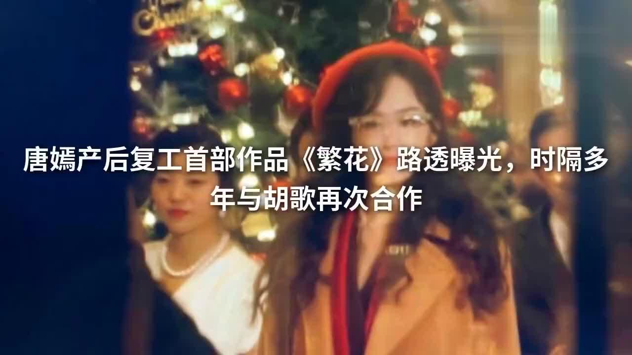 唐嫣产后复工首部作品《繁花》路透曝光,时隔多年与胡次合作(1)