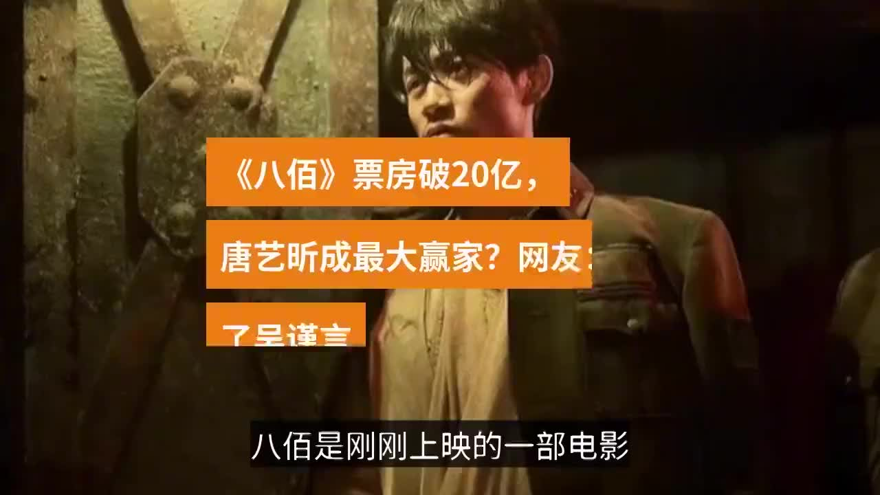 《八佰》票房破20亿,唐艺昕成最大赢家?网友:多亏了吴谨言