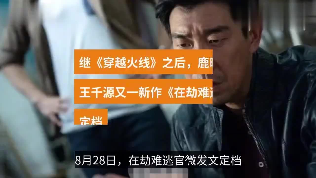 继《穿越火线》之后,鹿晗搭档王千源又一新作《在劫难逃》定档