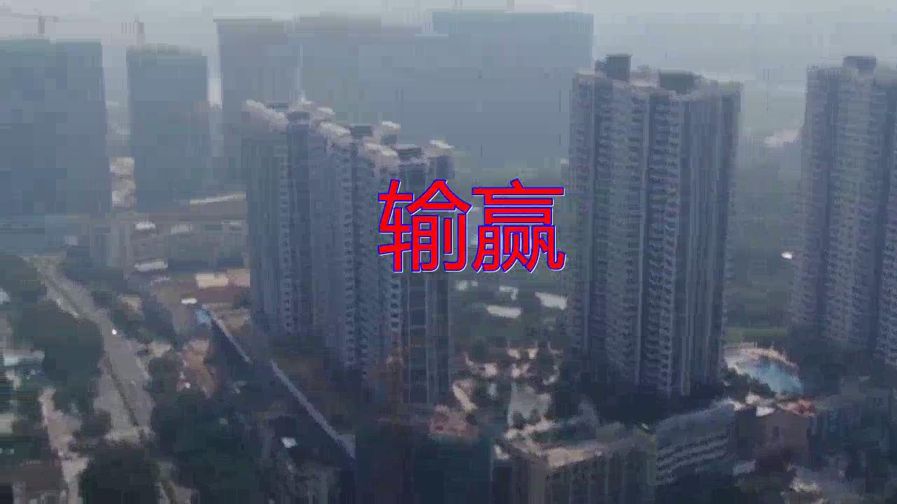 DJ何鹏、张祥洪、徐海琴的一首《输赢》,好听极了,百听不腻!