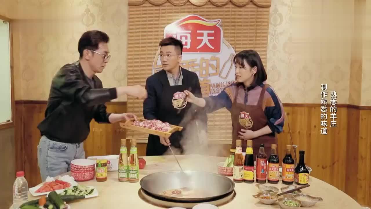 亲手制作羊肉火锅超鲜美 苏有朋重现《还珠格格》主题曲