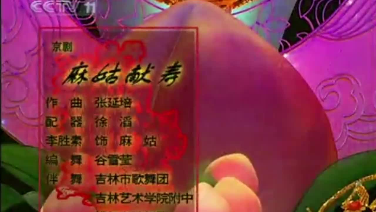 京剧《麻姑献寿》经典选段,李胜素演唱,不愧是名家唱腔绝了!