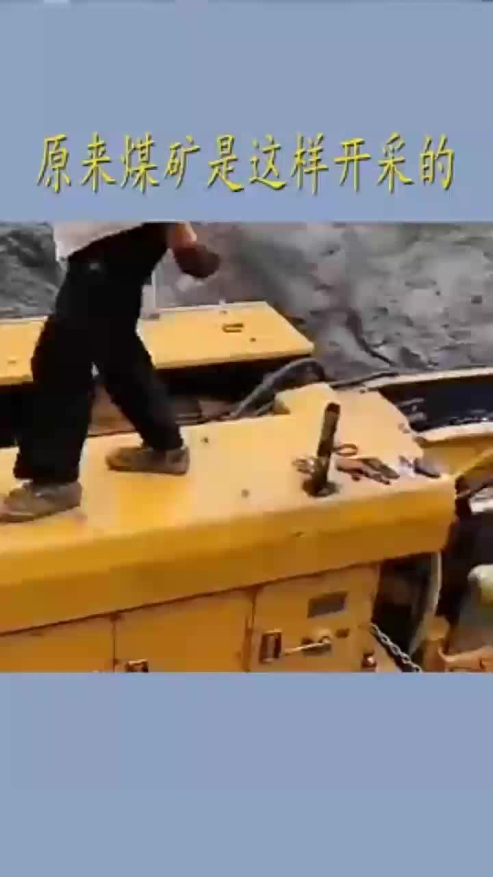 活久见原来煤矿都是这样开采的不看后面画面还以为是挖掘机呢