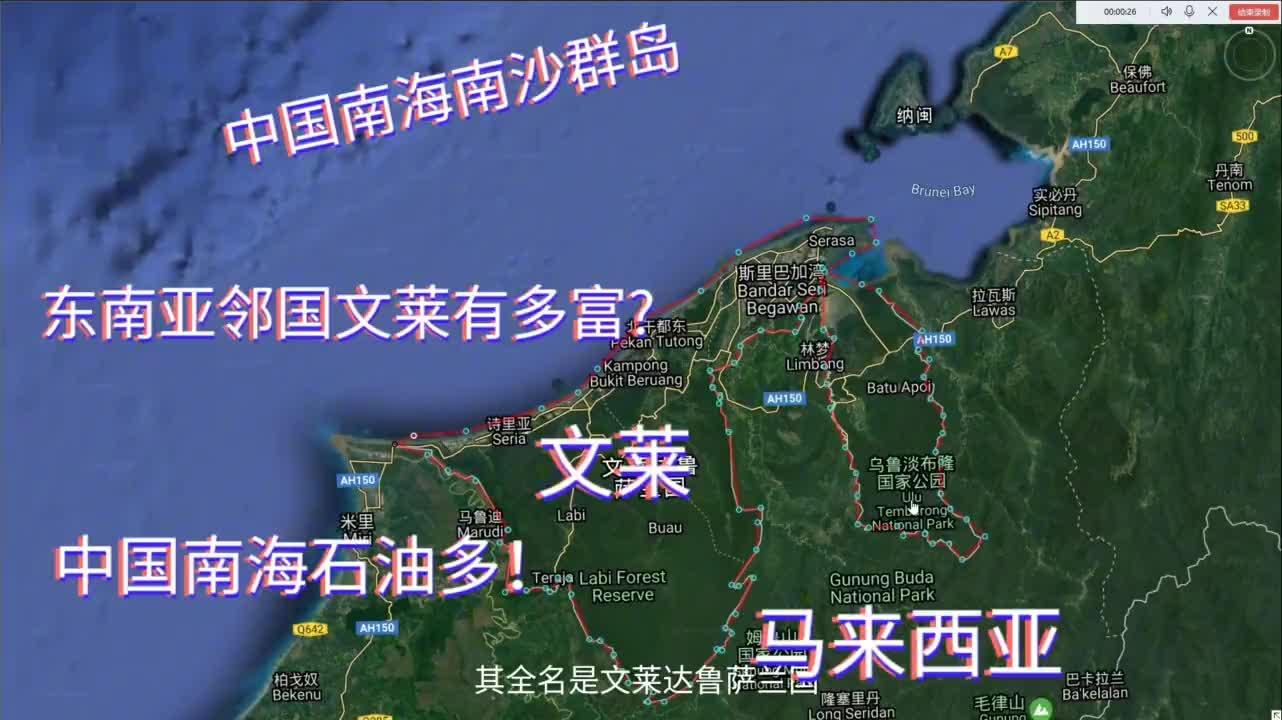 被马来西亚三面包围,紧邻南海南沙群岛,文莱为何这么富?石油多