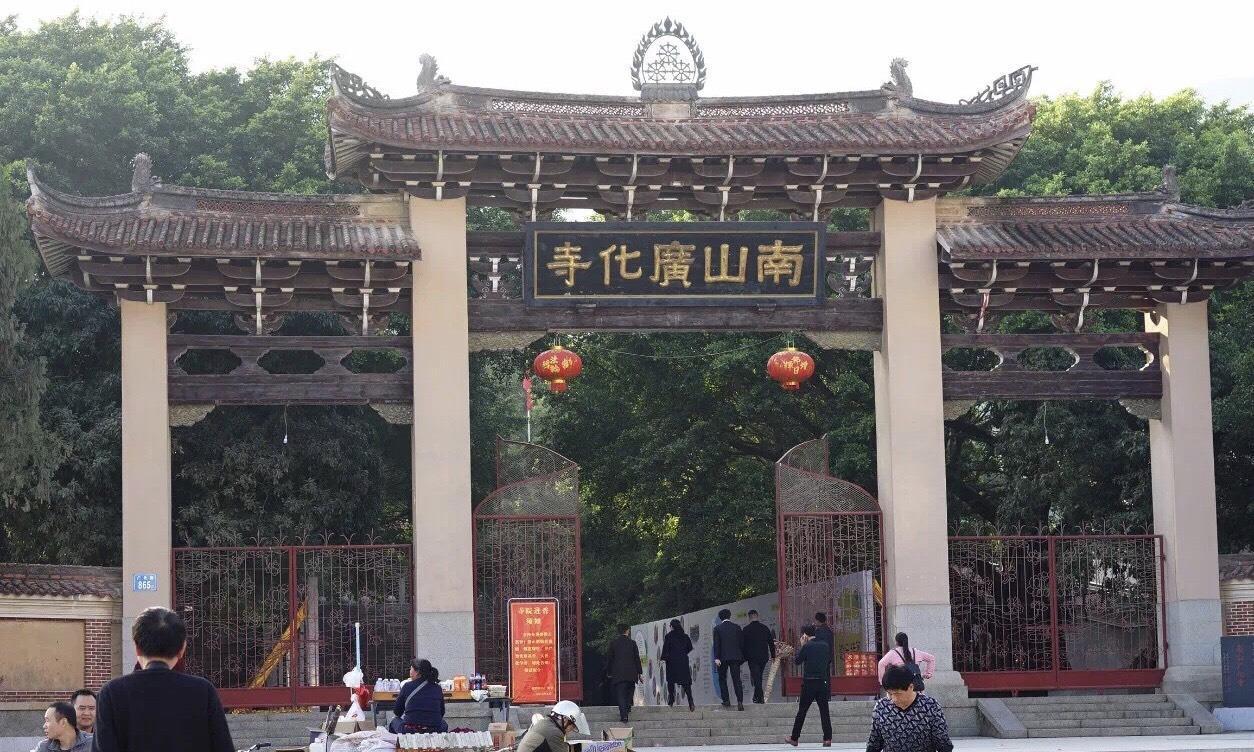 时间定了!莆田南山广化寺恢复开放!