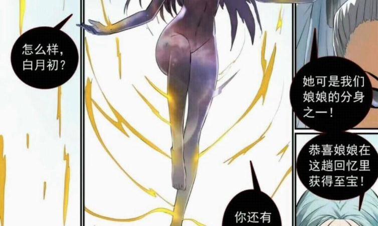 狐妖小红娘:金晨曦开启,看这些圈外之物究竟有何神秘?