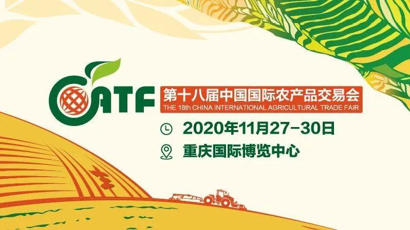白沙溪邀您相约第十八届中国国际农产品交易会
