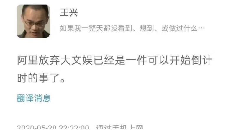 王兴称阿里将放弃大文娱,阿里回应:美团不开茶馆可惜了