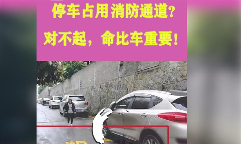 私家车占用消防通道,消防车直接冲过去,网友:建议直接压扁!