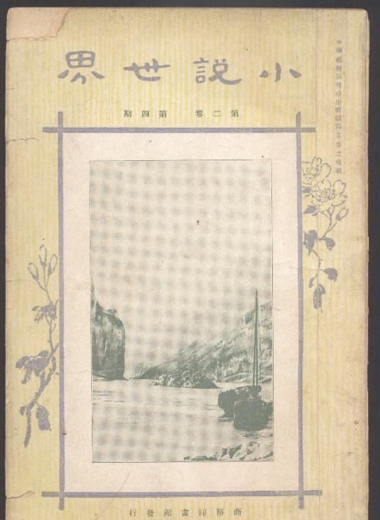 民国时期文学期刊《小说世界》,猎奇