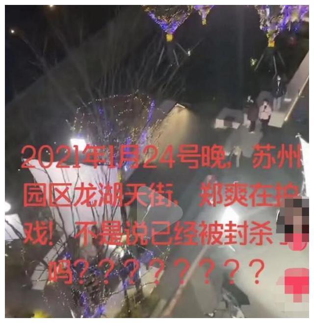 网友偶遇郑爽受访后现身苏州拍戏,直言:亲眼所见