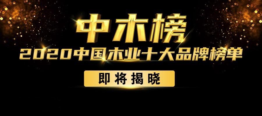 中国木业2020中国木业十大品牌评选活动即将揭晓!