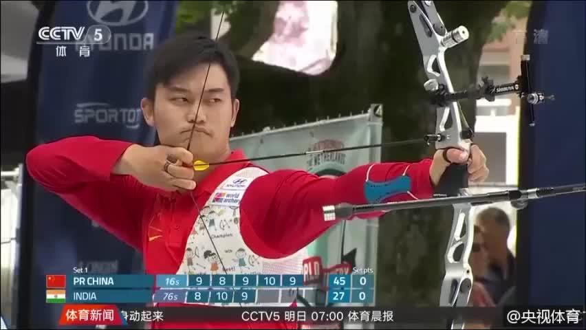 创造历史!中国队首夺射箭世锦赛男团冠军