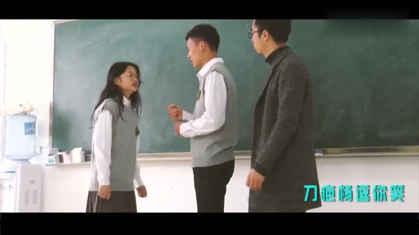 傻学生没完成家庭作业,老师假装批评教育,哈哈哈,笑死我了