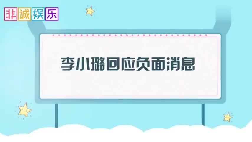 李小璐回应负面消息,直言自己太懒不想回应,马苏管闲事后悔极了