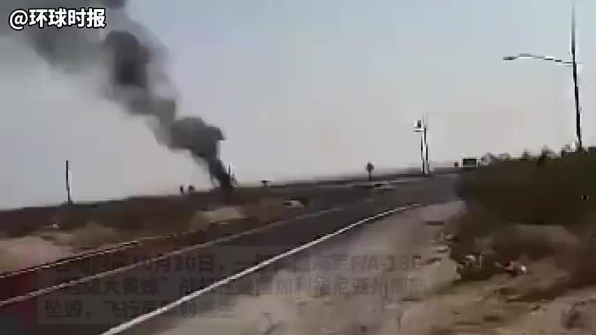 美军FA-18E大黄蜂坠毁,飞行员弹射逃生