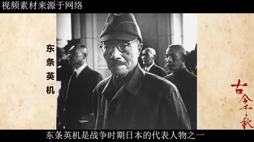 侵华战犯东条英机已伏法,他儿子的产品却热销中国,如今仍在使用