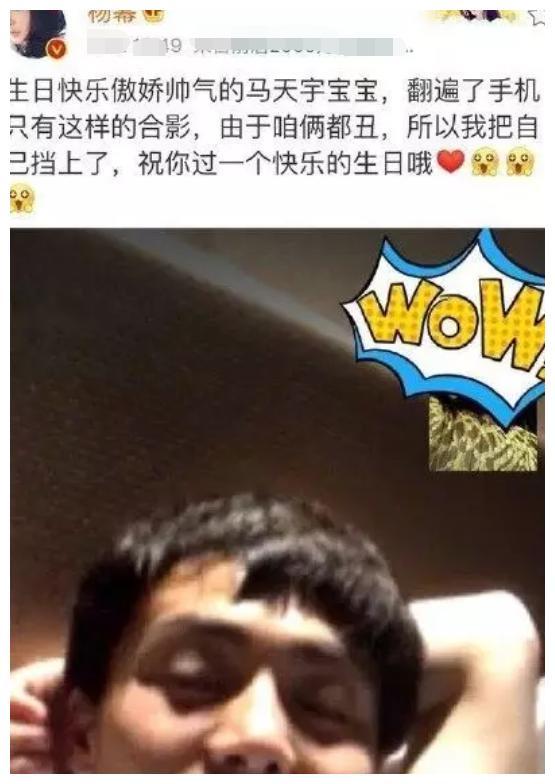 杨幂准点为马天宇庆生,称呼简单粗暴却力破不和传闻!