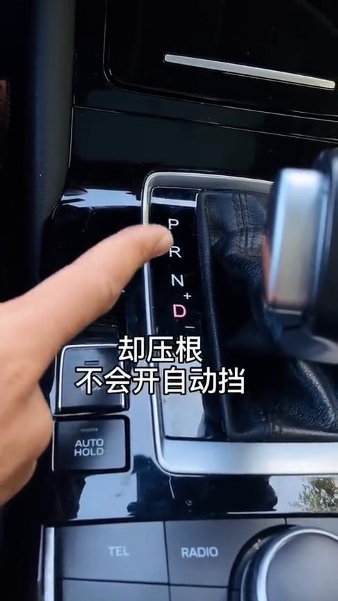 你一定要知道的自动档驾驶技巧