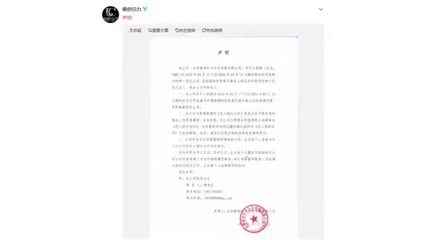 Yamy经纪公司声明称从未解约,将起诉擅自洽谈其演艺事务的公司