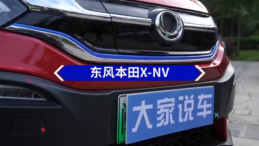 大家说车:合资品牌纯电动高品质标杆深度试驾测评东风本田X-NV