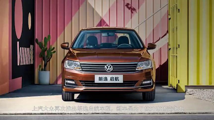 视频:大众强化家用轿车市场,朗逸启航售价9.99万元起